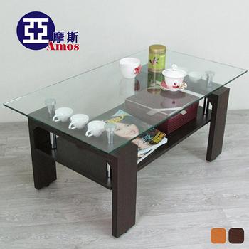 Amos 時尚收納8mm強化玻璃茶几桌(胡桃木色)