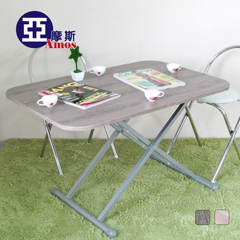 Amos 文創九段式多功能升降摺疊桌/折疊茶几桌(深木紋色)