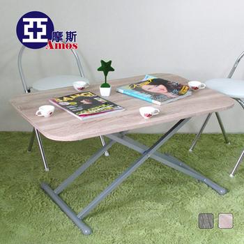 Amos 文創九段式多功能升降摺疊桌/折疊茶几桌(淺木紋色)