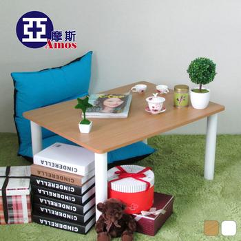 Amos 低甲醛日式時尚防潑水圓腳和室桌/茶几桌(原木色)