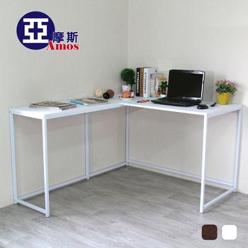 Amos 超值L型140*120大桌面工作桌/書桌(白色)