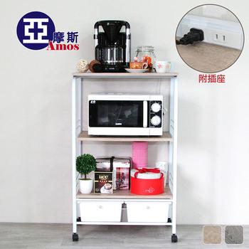 Amos 居家升級版廚房三層二抽附插座多功能電器架/廚房架(淺木紋色)