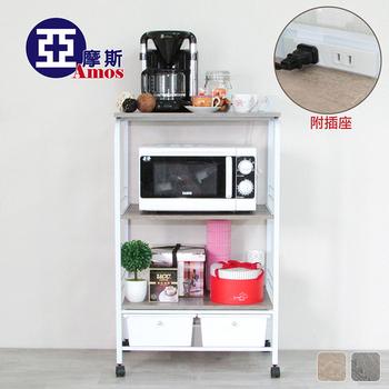 Amos 居家升級版廚房三層二抽附插座多功能電器架/廚房架(深木紋色)