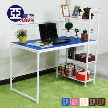 Amos 樂活雙向層架式多功能120*60大桌面工作桌/書桌(粉藍+白腳)