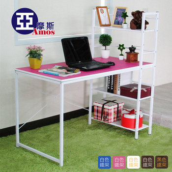 Amos 樂活雙向層架式多功能120*60大桌面工作桌/書桌(粉紅+白腳)