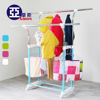 Amos 彩漾繽紛色系外彎雙桿伸縮吊衣架/曬衣架(粉藍色)