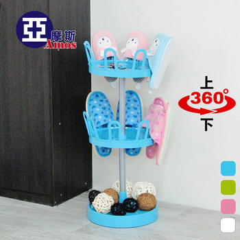 Amos 繽紛色系旋轉式多功能鞋架/收納架(粉藍色)