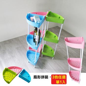 Amos 馬卡龍扇型三層多功能置物架/角落架(粉紅色)