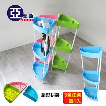 Amos 馬卡龍扇型三層多功能置物架/角落架(粉藍色)