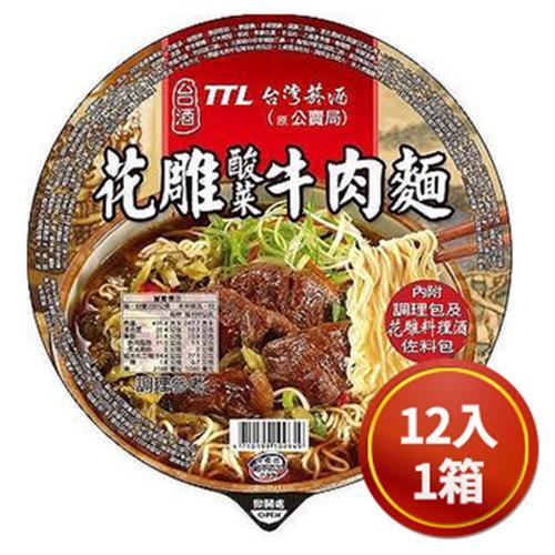 台灣菸酒 【箱購】花雕酸菜牛肉麵(200g*12入/箱)