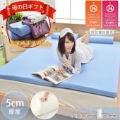 《HouseDoor》5cm厚 天然乳膠床墊/日本大和防蟎抗菌表布/單人3尺/送枕毯組合(水湖藍)