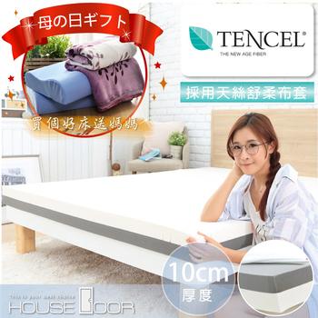 《HouseDoor》10cm厚 複合型雙膠床墊/TENCEL®天絲舒柔表布/單人3尺/送枕毯組合