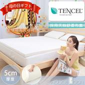 《HouseDoor》5cm厚 天然乳膠床墊/TENCEL®天絲舒柔表布/單人3尺/送實用冷氣毯