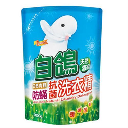 白鴿 抗菌防?洗衣精-肉桂防蹣(2000g)