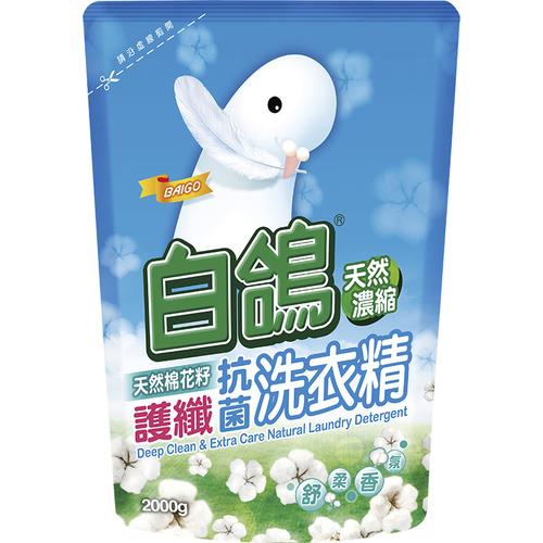 《白鴿》抗菌洗衣精補充包(天然棉花籽2000g)