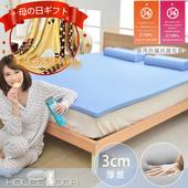 《HouseDoor》3cm厚 全平面竹炭記憶床墊/日本大和防蟎抗菌表布/單人3尺/送實用冷氣毯(璀璨金)