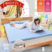 《HouseDoor》5cm厚 全平面竹炭記憶床墊/日本大和防蟎抗菌表布/單人3尺/送實用冷氣毯(璀璨金)