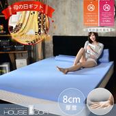 《HouseDoor》8cm厚 全平面竹炭記憶床墊/日本大和防蟎抗菌表布/單人3尺/送實用冷氣毯(甜美粉)