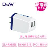 《Dr.AV》USB-504 USB極速充電器(最大正2.1A極速充電)