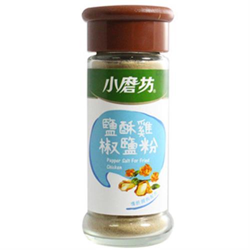小磨坊 鹽酥雞椒鹽粉 (純素)40g/瓶(40g/瓶)