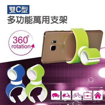 360度雙C萬用支架(兩色可選)機車/單車手把 汽車方向盤 手機 水壺 手電筒 保溫瓶皆適用(綠白)