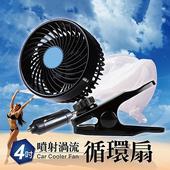 《酷樂》4吋渦流循環風扇 車用DC12V 無級變速調整 連續700小時不過熱 6W高效率運轉(4吋風扇)