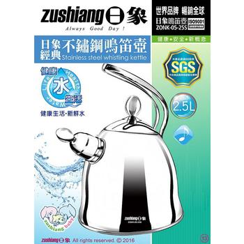 ★結帳現折★日象 2.5L經典不鏽鋼鳴笛壺 ZONK-05-25S