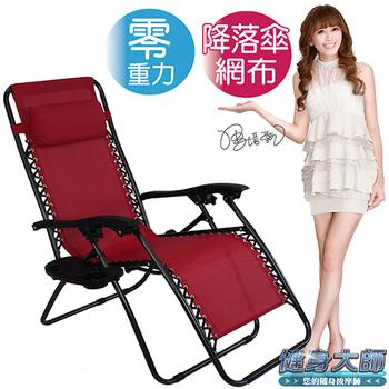 健身大師 超零重力豪華收納休閒躺椅(熱情紅)