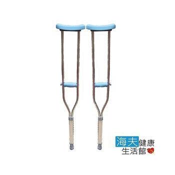 《海夫健康生活館》海夫健康生活館杏華 鋁合金 腋下拐杖 (1組2入)(S (94~114cm))