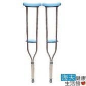 《海夫健康生活館》海夫健康生活館杏華 鋁合金 腋下拐杖 (1組2入)(M(112~132cm))