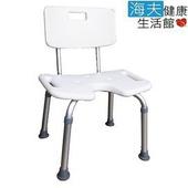 《海夫健康生活館》杏華 鋁合金 凹型有背洗澡椅
