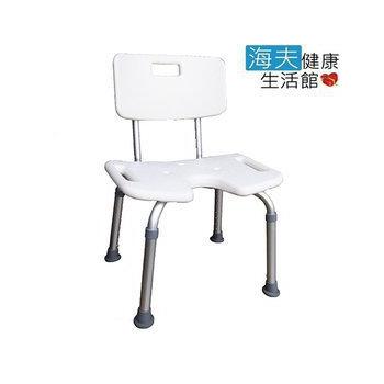 ★結帳現折★海夫健康生活館 杏華 鋁合金 凹型有背洗澡椅