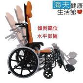 《海夫健康生活館》杏華 快樂多 全功能輪椅 (傾倒擺位+水平仰躺)(18吋寬座12吋後大輪)