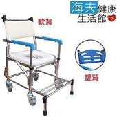 《海夫健康生活館》杏華 鐵輪 固定站立式 不鏽鋼 便盆椅 沐浴椅(軟背)