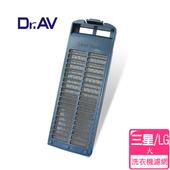 《Dr AV》韓國洗衣機濾網任選(三星/LG (大)洗衣機專用濾網)