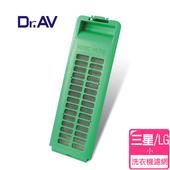 《Dr.AV》NP-019 三星/LG 洗衣機專用濾網(小)