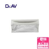 《Dr.AV》NP-015 歌林 東元 新格洗衣機專用濾網(K-1)