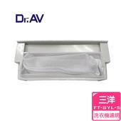 《Dr.AV》NP-014 三洋 洗衣機專用濾網(FT-SYL-5)