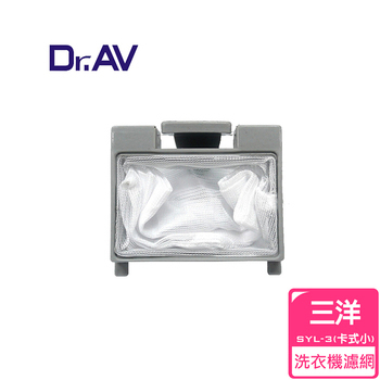 《Dr.AV》NP-013 三洋 SYL-3 洗衣機專用濾網(卡式小)