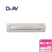 《Dr.AV》NP-012 東芝/東元 TOB-3 洗衣機專用濾網(單槽)