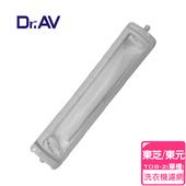 《Dr.AV》NP-011 東芝/東元 TOB-2 洗衣機專用濾網(單槽)