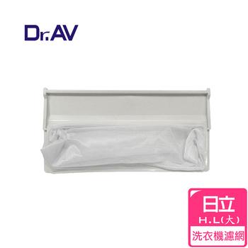 《Dr.AV》NP-008 日立 H.L洗衣機專用濾網(大)