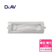 《Dr.AV》NP-007 東芝/東元單槽 洗衣機專用濾網(TOB)