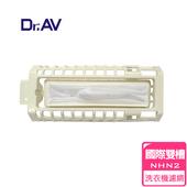 《Dr.AV》NP-003 國際雙槽洗衣機專用濾網(NHN2)