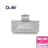 《Dr.AV》NP-002 國際 N.S /聲寶洗衣機專用濾網(小/SAMPO-11KG)