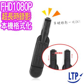 《LTP》筆型可隱藏鏡頭微型攝影機長時間錄影(CP003)