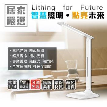 Dr.Light LED 8W 觸控式白光、暖光、自然光三種色溫五段檯燈