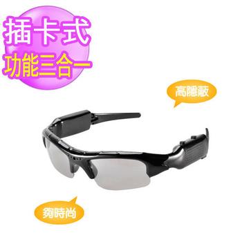 三合一太陽眼鏡針孔攝影機