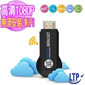《LTP》手機無線影音傳輸器1080P高清畫質即插即用 贈充電器乙個(ITV04-B)