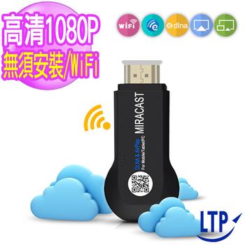 LTP 手機無線影音傳輸器1080P高清畫質即插即用 贈充電器乙個(ITV04-B)